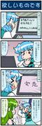 がんばれ小傘さん 3006