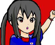 中野梓も日本代表を応援しています