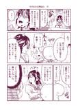 その日の幻想淑女15