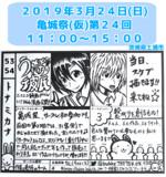 【亀城祭(仮)第24回】トナミカナ【No.53/54】
