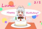うちのルナちゃん、はじめてのお誕生日。