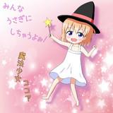 魔法少女ココア