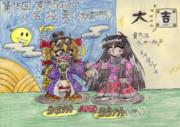 第15回 東方人気投票「人妖部門」投票キャラ並び記念絵