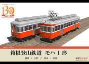 【配布】箱根登山鉄道モハ1形