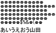 『猫の足跡フォント』配布