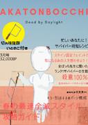 【Dead by Daylight】赤とんぼっちさんファッション誌風支援イラスト