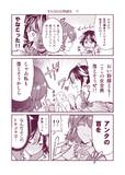 その日の幻想淑女16