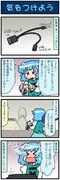 がんばれ小傘さん 3009