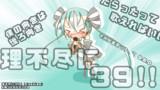 理不尽に39!!(ファンアート)