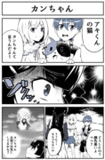 剣ちゃん~複雑な家庭事情~⑳「カンちゃん」