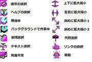 【スプラトゥーン】マウスカーソル
