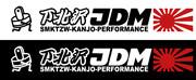 下北沢JDMオリジナルステッカーセット