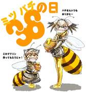 3月8日はミツバチの日