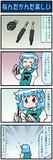 がんばれ小傘さん 3010