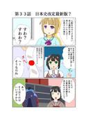 ゆゆゆい漫画33話