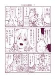 その日の幻想淑女17