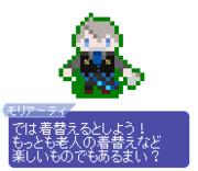 【ドット】ジェームズ・モリアーティ
