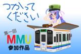 【MMU1】天浜線TH2000形for箱電