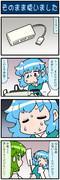 がんばれ小傘さん 3011