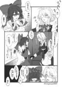 霊咲漫画 「一日遅れの」