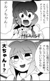 チルノと大ちゃん漫画4