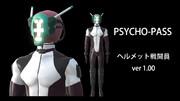 【MMDモデル】ヘルメット戦闘員 ver.1.00【PSYCHO-PASS】