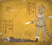【壁画】死んだふり