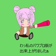 パワプロ版 萌田薫子