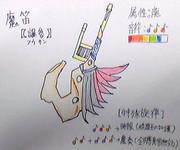魔笛【諷参(フーサン)】