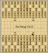 【変則将棋】15x15大将棋【対局】
