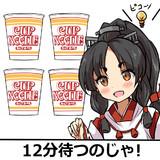 日進「12分待つのじゃ!」