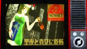 アナログテレビ過去作放映・クリスマスCM【Fate/MMD】