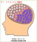 Dr Jhatkaの脳内