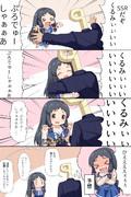 くるみSSR漫画