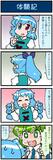 がんばれ小傘さん 3014