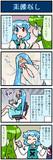 がんばれ小傘さん 3015