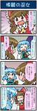 がんばれ小傘さん 3016