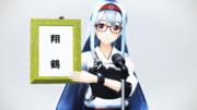 新元号は「翔鶴」