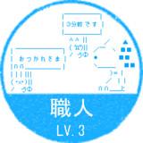 職人LV.3