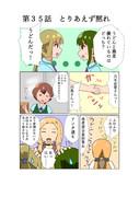 ゆゆゆい漫画35話