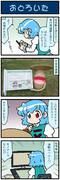 がんばれ小傘さん 3018