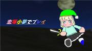 ゼルダの伝説時のオカリナ 恋塚小夢
