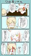 トキパカ漫画②