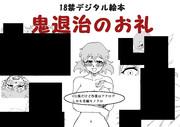 18禁デジタル絵本『鬼退治のお礼』
