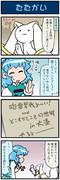 がんばれ小傘さん 3019