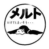 【ボカロスタンプ】メルト