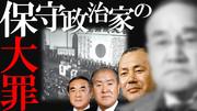 「保守」政治家の大罪