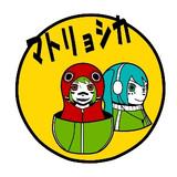 【ボカロスタンプ】マトリョシカ【塗ってみた】