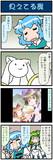 がんばれ小傘さん 3020