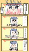 コツメカワウソちゃんの漫画